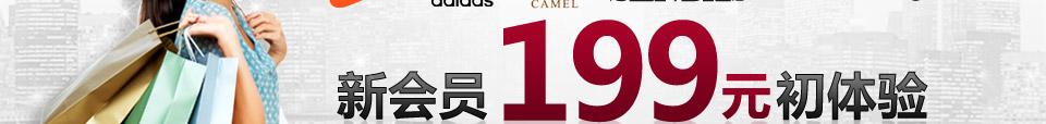 促销活动:优购网品牌女鞋/运动鞋新会员体验价199元包邮